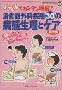 【中古】 消化器外科疾患30の病態生理とケア 消化器外科ナー...