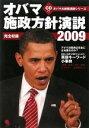 【中古】 完全収録 オバマ施政方針演説2...