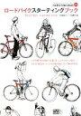 【中古】 ロードバイクスターティングブック 自転車生活How to books/自転車生活ブックス編集部【編】 【中古】afb