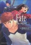 【中古】 Fate/stay night(カドカワCA)(9) 角川Cエース/西脇だっと(著者) 【中古】afb