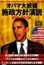 【中古】 オバマ大統領施政方針演説DVD...