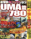 【中古】 衝撃映像コレクションUMA篇780 /趣味・就職ガイド・資格(その他) 【中古】afb