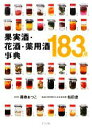 【中古】 果実酒・花酒・薬用酒事典183種 /藤巻あつこ【料...