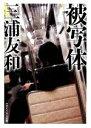 【中古】 被写体 マガジンハウス文庫/三浦友和【著】 【中古】afb