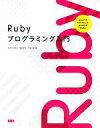 【中古】 Rubyプログラミング入門 はじめてのプログラミング、はじめてのRuby /まえだひさこ,清水智公,土屋一樹【著】 【中古】afb