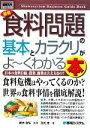 【中古】 図解入門ビジネス 最新食料問題の基本とカラクリがよーくわかる本 How‐nual Busi