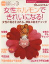 【中古】 女性のBODYブック5 女性ホルモンできれいになる! /健康・家庭医学(その他) 【中古】afb