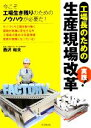 【中古】 工場長のための実践!生産現場改革 DO BOOKS/西沢和夫【著】 【中古】afb