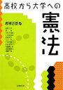【中古】 高校から大学への憲法 /君塚正臣【編】 【中古】afb