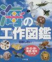 【中古】 海の工作図鑑 /岩藤しおい(著者) 【中古】afb