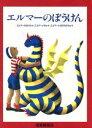 【中古】 エルマーのぼうけん 3冊セット /ルース・スタイルス・ガネット(その他) 【中古】afb