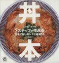 【中古】 丼本 3ステップで作れる簡単で旨い丼レシ /小嶋貴子(著者) 【中古】afb