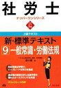 【中古】 新・標準テキスト(9) 一般常識・労働法規 社労士ナンバーワンシリーズ/島中豪【著】 【中古】afb