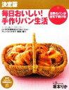 【中古】 決定版 毎日おいしい!手作りパン生活 PHPビジュアル実用BOOKS/坂本りか【著】 【中古】afb