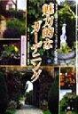 【中古】 魅力的なガーデニング スタイル別イングリッシュガーデンから学ぶ /プランツジャパン(編者) 【中古】afb