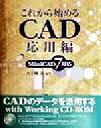 【中古】 これから始めるCAD 応用編(応用編) MiniCAD7対応 /五十嵐進(著者) 【中古】afb