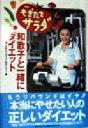 【中古】 情報!もぎたてサラダ 和歌子と一緒にダイエット 情報!もぎたてサラダ /TBS「情報!もぎ
