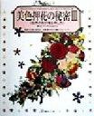 【中古】 美色押花の秘密(3) 自然の色が残る押し方-自然の色が残る押し方 押花ブックPART7/花と緑の研究所(その他) 【中古】afb