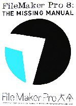 【中古】 FileMaker Pro大全 /GeoffCoffey,SusanProsser【共著】,小山香織【訳】,茂田<strong>カツノリ</strong>,蜷川晋,今泉みゆき,竹内康二 【中古】afb