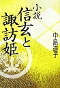 【中古】 小説 信玄と諏訪姫 PHP文庫/中島道子【著】 【中古】afb