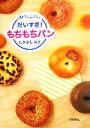 【中古】 だいすき!もちもちパン Rucola Books/たかはしみき【絵・文】 【中古】afb
