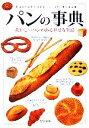 【中古】 パンの事典 おいしいパンのある幸せな生活 /成美堂出版編集部【編】 【中古】afb