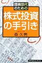 【中古】 団塊世代のための株式投資の手引き /森久男【著】 【中古】afb