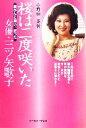 【中古】 桜は二度咲いた 肺がんと闘い、逝った女優・三ツ矢歌子 三回忌を前に妻の闘病生活と死の真実を