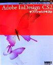 【中古】 Adobe InDesign CS2 オフィシャルテキスト アドビ公式ガイドブック最新版の機能を完全マスターする「教室」シリーズ3/ワークスコーポレー 【中古】afb