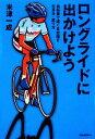 【中古】 ロングライドに出かけよう 自転車で遠くを目指す生き方・走り方 /米津一成【著】 【中古】afb