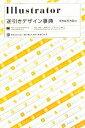 【中古】 Illustrator逆引きデザイン事典 CS4/CS3対応 /生田信一,柘植ヒロポン,ヤマダジュンヤ,順井守【著】 【中古】afb