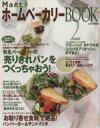 【中古】 Mart ホームベーカリーBOOK 2 /Mart編集部(著者) 【中古】afb