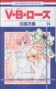 【中古】 V・B・ローズ(14) 花とゆめC/日高万里(著者) 【中古】afb