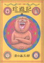 【中古】 珍遊記〜太郎とゆかいな仲間たち〜 新装版(1) ヤングジャンプC/漫画太郎(著者) 【中古】afb