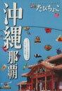 【中古】 るるぶ たびちょこ 沖縄 那覇 /JTBパブリッシング 【中古】afb
