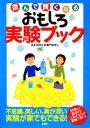 【中古】 遊んで賢くなる おもしろ実験ブック /日本分析化学専門学校【著】 【中古】afb