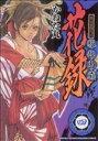 【中古】 裏宗家四代目服部半蔵花録(4) KCDX/かねた丸(著者) 【中古】afb