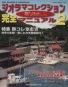 【中古】 ジオラマコレクション完全マニュアル Vol.2 /趣味・就職ガイド・資格(その他) 【中古
