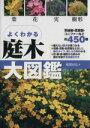 【中古】 よくわかる庭木大図鑑 /稲葉林弘(著者) 【中古】afb