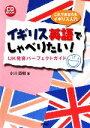 イギリス英語でしゃべりたい! UK発音パーフェクトガイド /小川直樹 afb