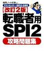 【中古】 転職者用SPI2攻略問題集 テストセンター・SPI2‐G対応 /SPIノートの会【編著】 【中古】afb