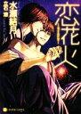【中古】 恋花火 シャレード文庫/水瀬結月【著】 【中古】afb