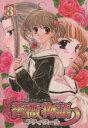 【中古】 薔薇物語 プティ・スール(3) マリみてコミックアンソロジー /アンソロジー(その他) 【