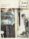 【中古】 Comehome! Vol.16 /主婦と生活社(その他) 【中古】afb