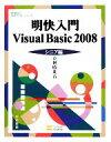 【中古】 明快入門 Visual Basic 2008 シニア編 林晴比古実用マスターシリーズ/林晴比古【著】 【中古】afb