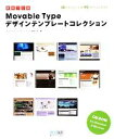 【中古】 即戦プロ技 Movable Typeデザインテンプレートコレクション /エクストラコミュニ