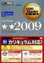 【中古】 .com Master★★2009 .com Master教科書/NTTラーニングシステムズ【著】 【中古】afb