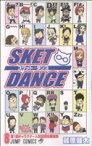 【中古】 SKET DANCE(8) ジャンプC/篠原健太(著者) 【中古】afb