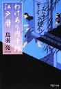 【中古】 わけあり円十郎江戸暦 PHP文庫/鳥羽亮【著】 【中古】afb