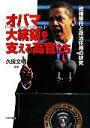 【中古】 オバマ大統領を支える高官たち 政権移行と政治任用の研究 /久保文明【編著】 【中古】afb